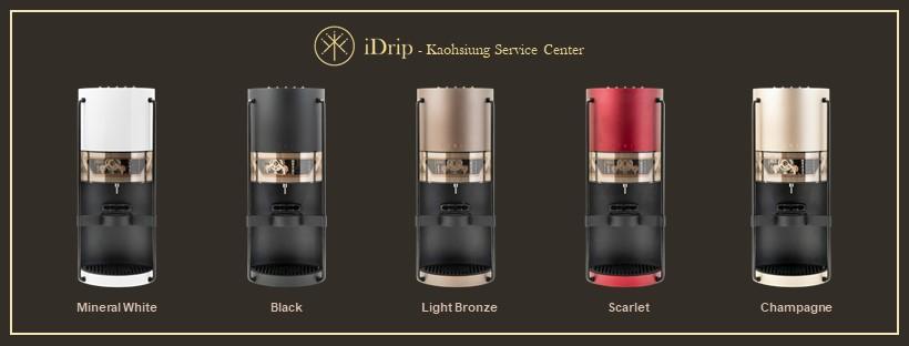 iDrip精品咖啡機-展現不同顏色